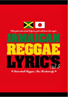 JAMAICAN REGGAE LYRIC'S vol.5 / V.A.