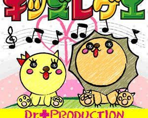 「キッズレゲエ 」Dr.Production feat. RIN