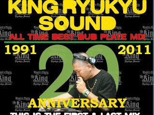 KING RYUKYU ALL TIME BEST DUB PLATE MIX