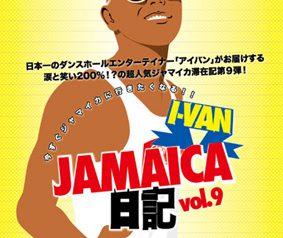 I-VAN JAMAICA 日記 Vol.9