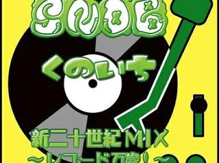 SNOB くのいち 新二十世紀 MIX~レコード万歳!~