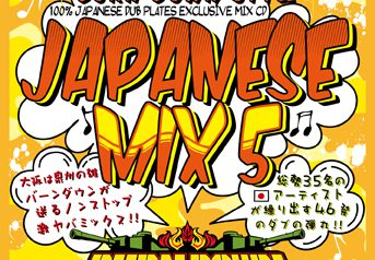 BURN DOWN STYLE – JAPANESE MIX 5 –