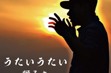 5/29配信解禁 「うたうたい/獅子丸」♫