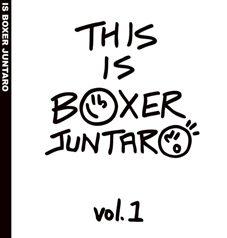 BOXER JUNTARO 初 作品集!8月9日 発売★
