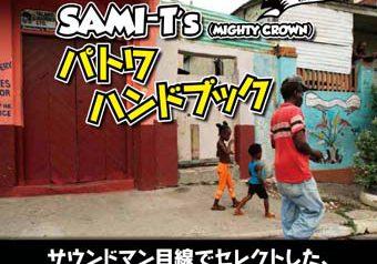 SAMI-Tのパトワハンドブック 9/21 発売★