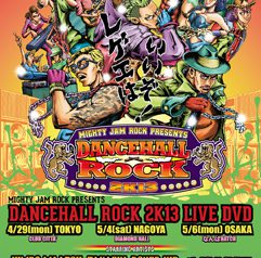 DANCEHALL ROCK 2K13 ライブDVD 9/11 発売