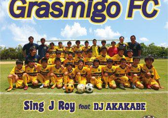 福井県鯖江市のサッカーチーム『GRASMIGO FC』の応援ソング♪