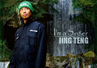 JING TENG 待望のアルバム 12/4 発売