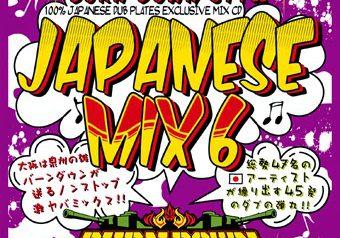 今年も出るゾ!BURN DOWNのジャパニーズミックス !!!!