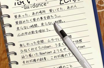 5/28 配信開始「思いで。-Guidance-」ZERO