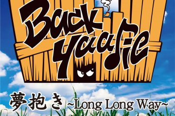 5/28 配信開始「夢抱き~Long Long Way~」ONGYA & STEREON