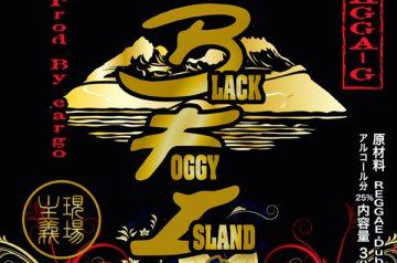 8/27 配信開始「Black Foggy Island」RAGGA-G