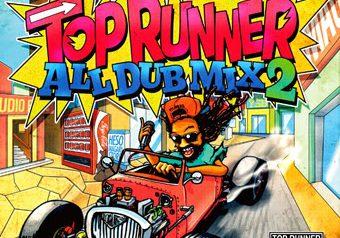 "TOP RUNNER ""All Dub Mix 2"" 9/10 発売"