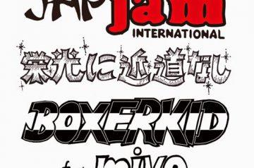 BOXER KID feat. miko / 栄光に近道なし 10/29 配信開始
