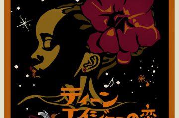 10/1 配信開始「ティーンエンジャーの恋」U-DOU&PLATY feat. miko