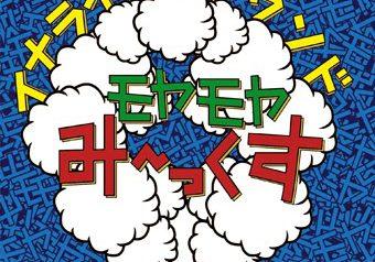 """レペゼン神戸 """"INNALIGHT""""サウンド 初のALL DUB MIX 12/17 発売"""