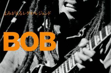 ボブ・マーリー生誕70周年記念「ボブ・マーリーよみがえるレゲエ・レジェンド」2/6 発売
