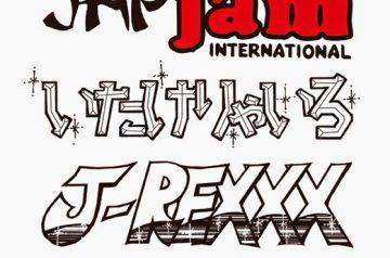 12/24 配信発売「いたけりゃいろ」J-REXXX