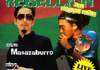 "OGA from JAH WORKS ""OGA Birthday Bash"" ライブCD 12/26 発売"