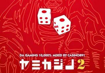 遂に!待望の!『ヤミカジノ2』Mixed by CASINO891  2月11日 発売