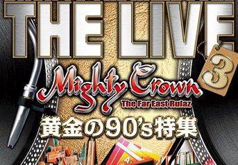 3/4発売 MIGHTY CROWN presents 黄金の90's 特集 ライブ音源