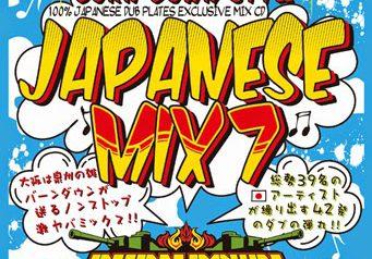 """今年もキタ!BURN DOWNの大鉄板""""JAPANESE MIX 7″が4/22発売"""