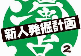 東京上野発・次世代ア-ティスト発掘作品『濁点2』4/15 発売