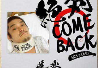 戻って来るまでこれを聴け!!  導楽「絶対COME BACK MIX!!」5/25 発売