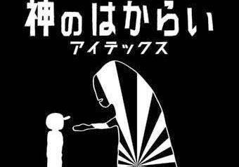 4月8日 配信シングル発売『神のはからい』iTex