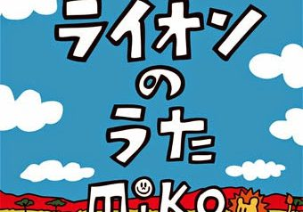 5/13 配信シングル発売『ライオンのうた』miko