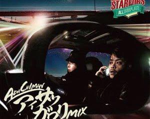 STARFORSが手掛けるアダチマンのAll Dub MIX 6/10 発売