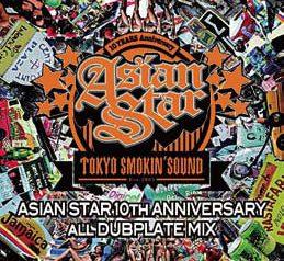 ASIAN STAR 10周年記念盤 7/22 発売