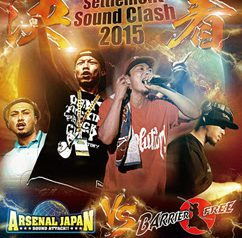 「決着-Settlement Sound Clash 2015」ライブDVD 8/12 発売