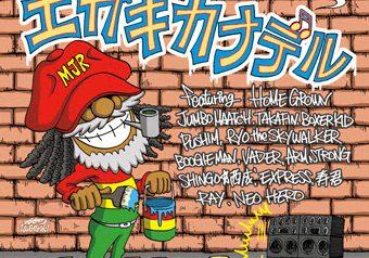 7/8 配信シングル発売『エガキカナデル ~mural10th anniversary song~』MIGHTY JAM ROCK