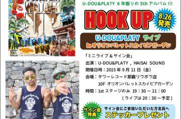 9/11(金)開催 U-DOU&PLATY ライブ in 沖縄 オリオンパレットスカイビアガーデン
