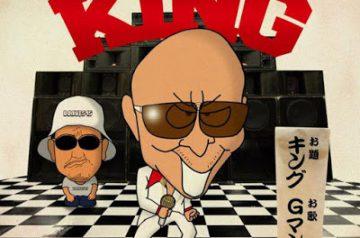 11月4日 配信シングル発売 『 KING 』 G-MAN
