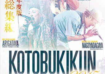 2016/1/27 発売 DVD