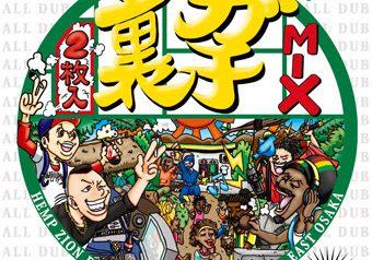 4/29 発売 CD2枚組