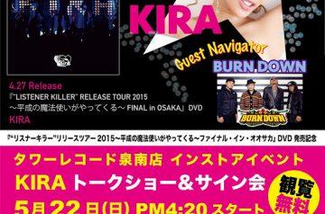 5/22 タワーレコード泉南店 でインストアライブ!