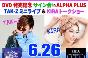 6/26 星ヶ丘 ALPHA PLUSでMINI LIVE&トークショー開催!