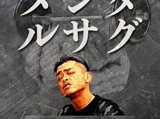 3月1日発売 ADACHIMAN 配信シングル