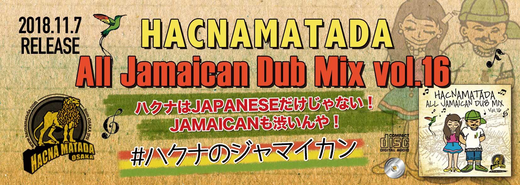 ジャパレゲ・レゲエCD・ MIXCD・DVD  オンラインショップ 3000円以上送料無料 | スライド画像