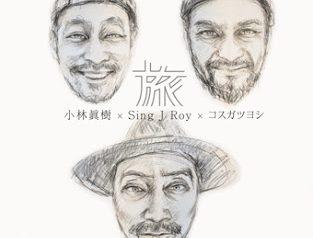 5/24発売 小林眞樹 × Sing-J-Roy × コスガツヨシ 配信シングル