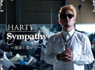 6/19発売 HARTY 配信シングル