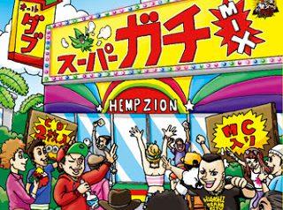 HEMP ZION 11/8 発売 2CD