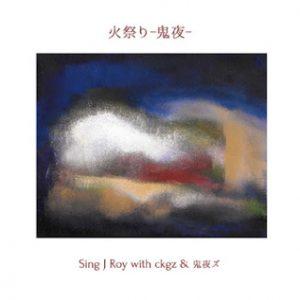 Sing J Roy with ckgz & 鬼夜ズ/火祭りー鬼夜ー