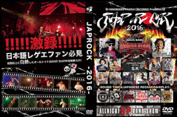 JAP ROCK 2016 DVD 12/6発売