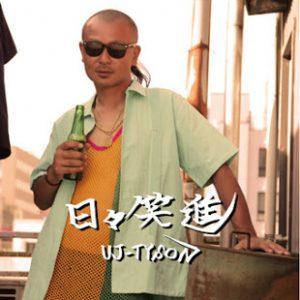 日々笑進/U-J TYSON
