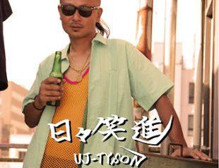 U-J TYSON 1/31発売 CDアルバム