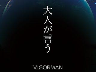 VIGORMAN 12/20発売 配信シングル